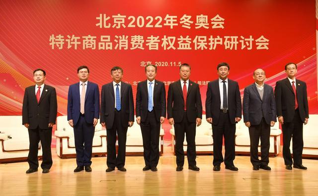 北京冬奥组委借力司法加强消费者权益保护