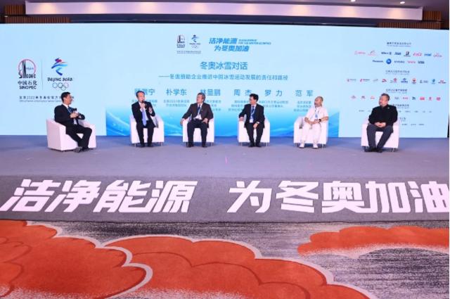 中国石化联合北京冬奥组委举办北京冬奥会合作伙伴俱乐部主题活动