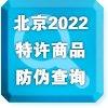 北京冬奥会特许商品特许产品真伪查询系统