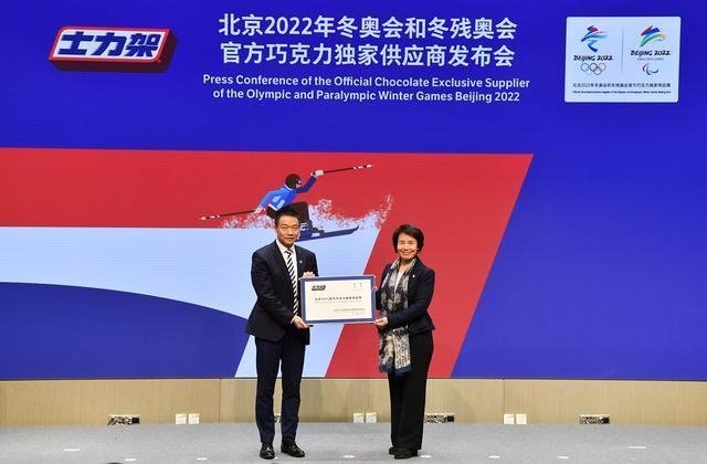 士力架成为北京2022年冬奥会和冬残奥会官方巧克力独家供应商
