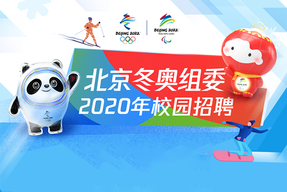 北京冬奥组委启动2020年校园招聘工作
