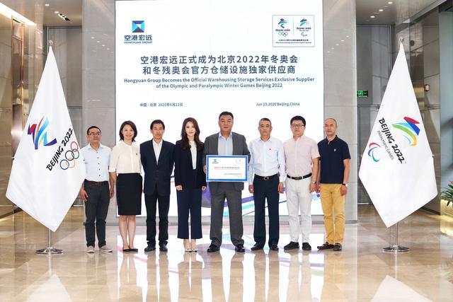 空港宏远成为北京2022年冬奥会和冬残奥会官方仓储设施独家供应商