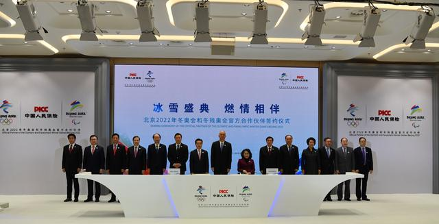 Beijing 2022 Signs PICC Group as Official Partner
