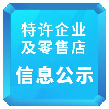 特许企业及零售店信息公示