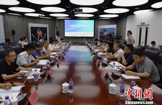 北京冬奥组委召开冬奥经济发展战略研讨会