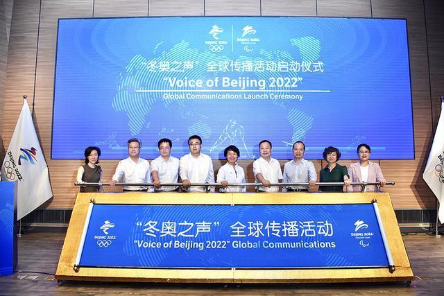 """Voice of Beijing 2022"" Campaign Kicks off:"