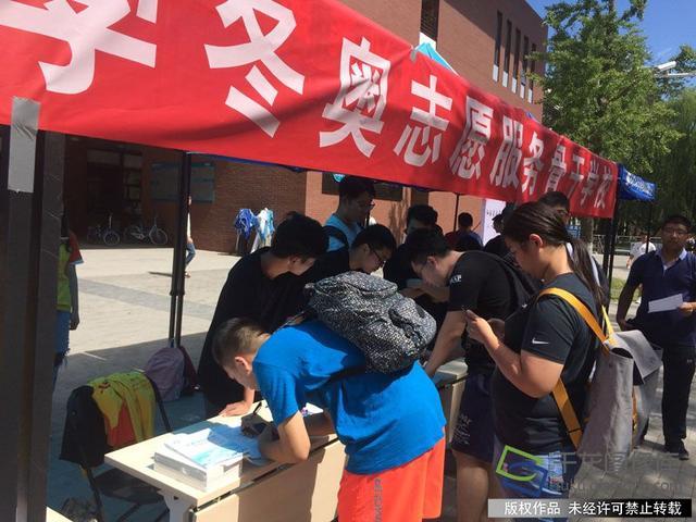 北京市首个冬奥志愿服务骨干学校成立