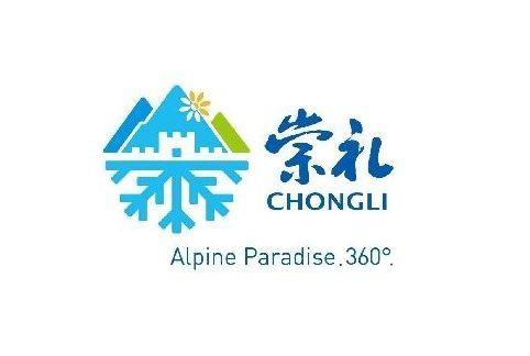 冬奥赛区张家口崇礼区发布城市品牌