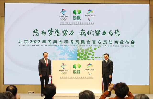 Shunxin Becomes Beijing 2022's Official Sponsor