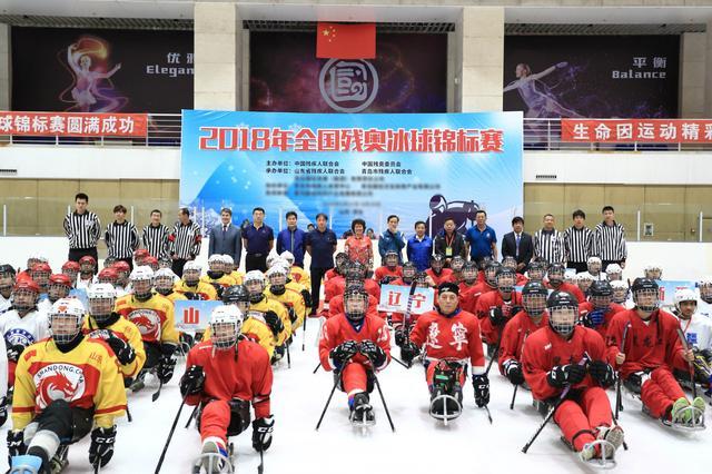 2018年全国残奥冰球锦标赛在青岛举行
