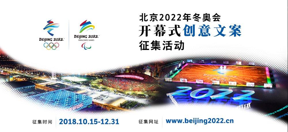 北京冬奧組委公開征集北京2022年冬奧會開幕式創意文案