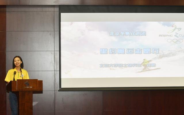 专家百姓齐发声 冬奥宣讲团举行首场报告会