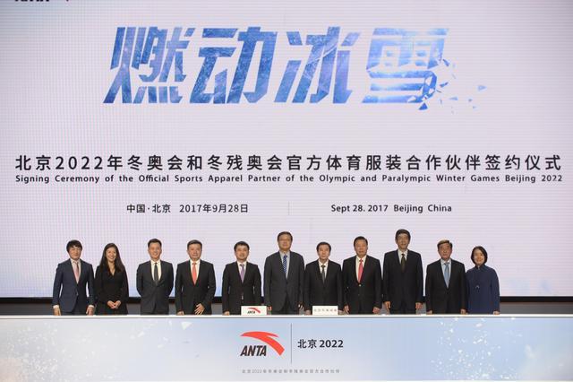 安踏成为北京2022年冬奥会和冬残奥会官方体育服装合作伙伴