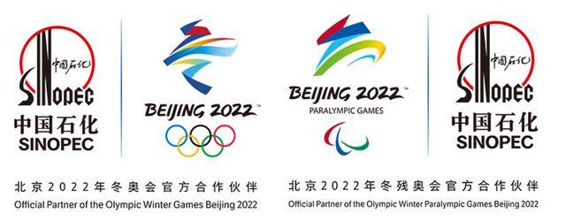 中国石油和中国石化成为北京2022年冬奥会和冬残奥会官方油气合作伙伴