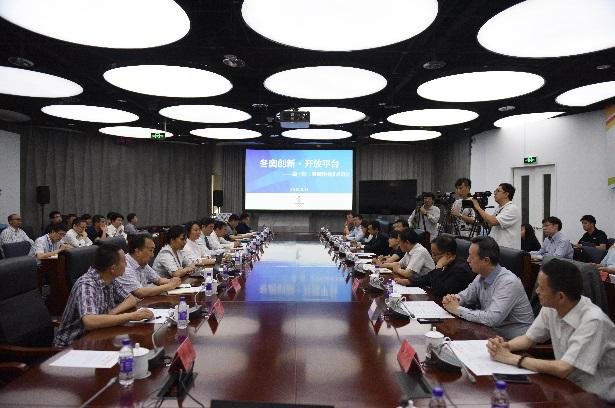 搭建开放平台 北京冬奥组委寻求冬奥创新