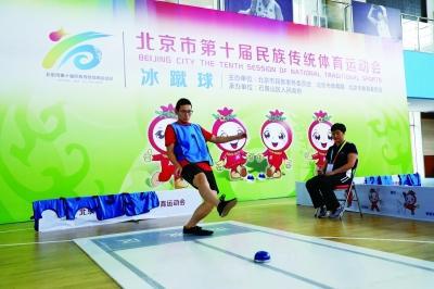 """北京市第十届民族传统体育运动会在石景山举行 冬奥""""冰雪""""项目首次亮相运动会"""