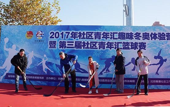 2017年社区青年汇趣味冬奥体验营开营