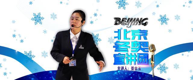 姜金玉:北京冬奥组委办公区讲解员