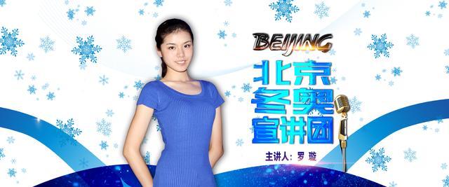 罗璇:北京冬奥组委场馆管理部工作人员