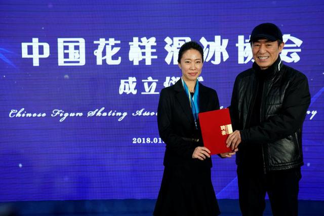 中国花样滑冰协会在京成立 申雪出任首任主席
