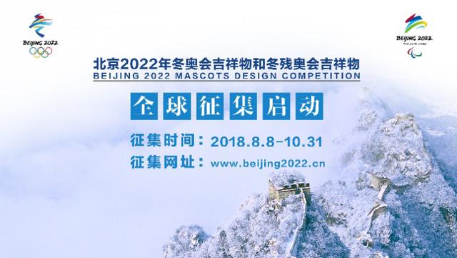 双奥之城,梦想领航——北京举办系列活动纪念2008年奥运会开幕十周年
