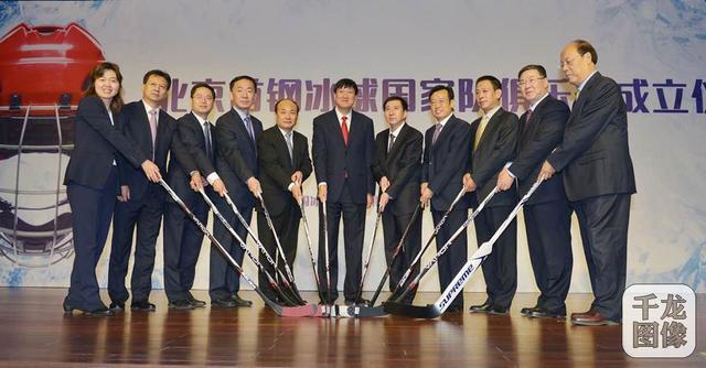 """北京首钢冰球国家队俱乐部成立 开启""""雏鹰计划"""""""