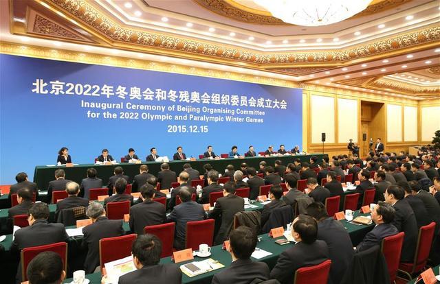 北京2022年冬奥会和冬残奥会组委会成立大会召开