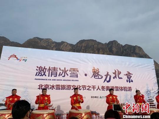 北京冰雪旅游文化节开幕 千人参与冬奥滑雪体验