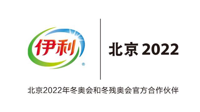 伊利成为北京2022年冬奥会和冬残奥会官方乳制品合作伙伴