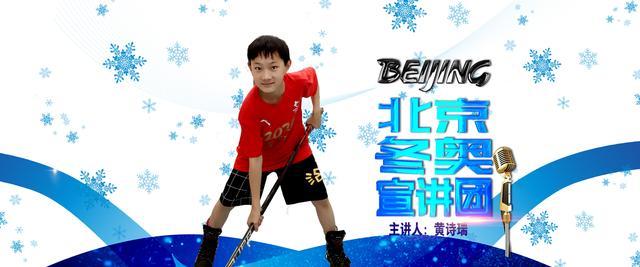 黄诗瑞:北京市青少年冰球队U12队队员