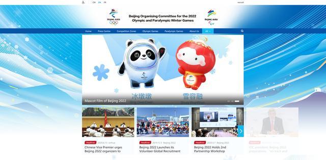 Beijing 2022 updates the official website