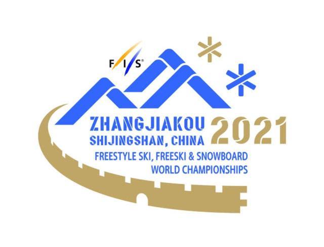 2021年国际雪联自由式滑雪和单板滑雪世界锦标赛会徽对外发布