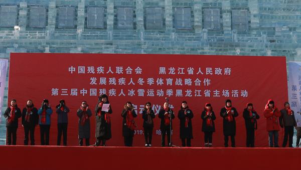 """第三届""""中国残疾人冰雪运动季""""主场活动启动"""