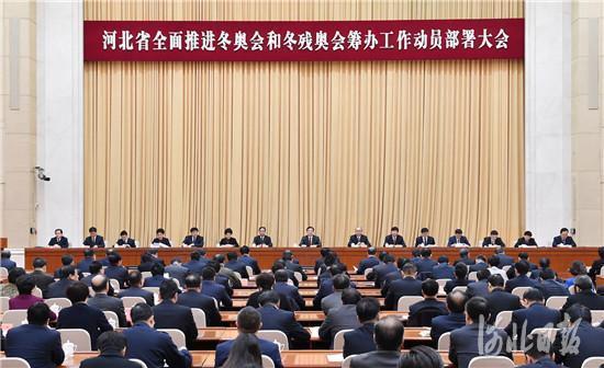 河北省全面推进冬奥会和冬残奥会筹办工作动员部署大会召开