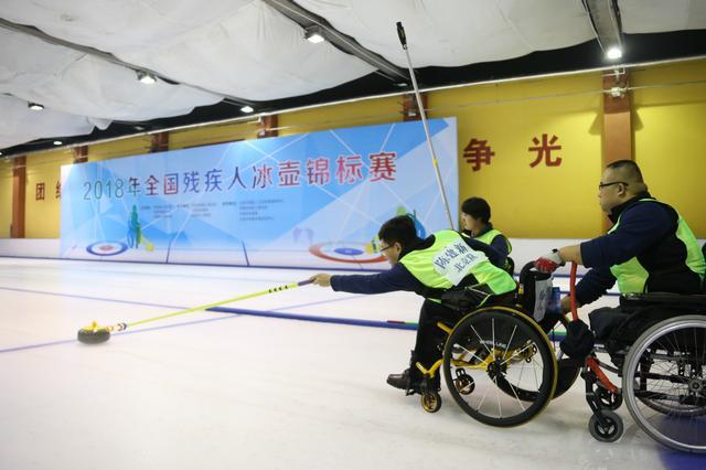 全国残疾人冰壶锦标赛落幕