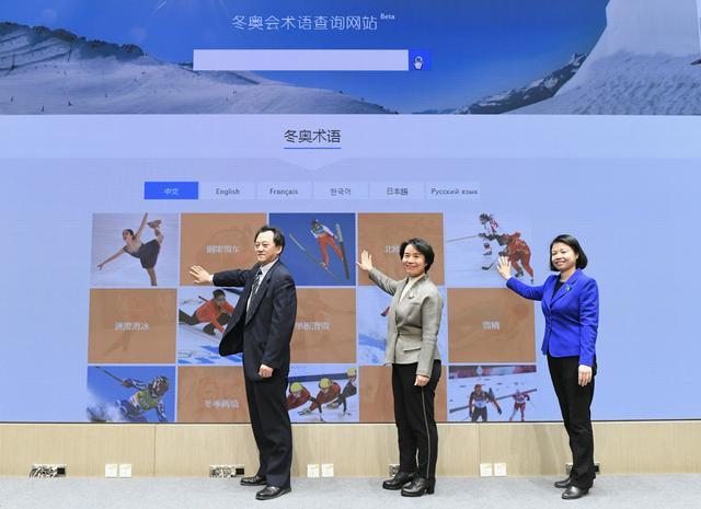 提供规范准确的专用术语服务 冬奥术语平台交付冬奥组委使用