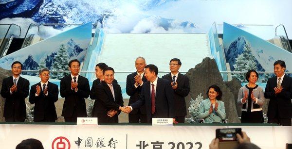 中国银行成为北京2022年冬奥会和冬残奥会官方银行合作伙伴