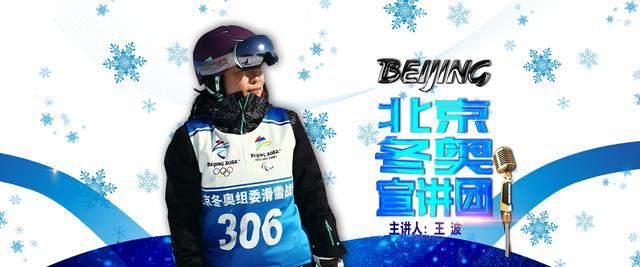 王波:北京冬奥滑雪战队队员
