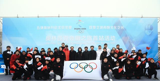 奥林匹克会旗再抵北京 长城脚下开启中国之旅