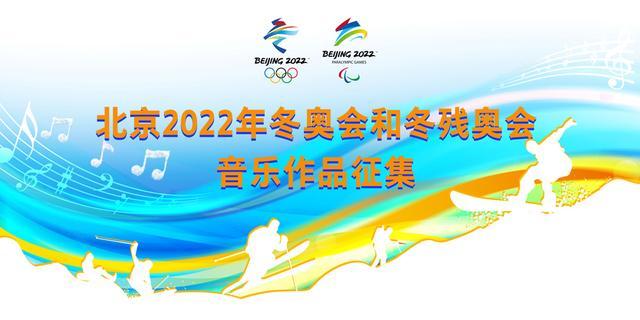北京2022年冬奥会和冬残奥会音乐作品征集