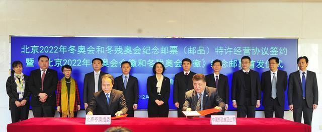 北京2022年冬奥会和冬残奥会会徽纪念邮票正式发行