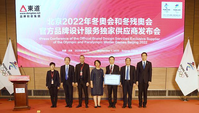 Dongdao Announced as the Official Brand Design Services Exclusive Supplier of Beijing 2022 Games
