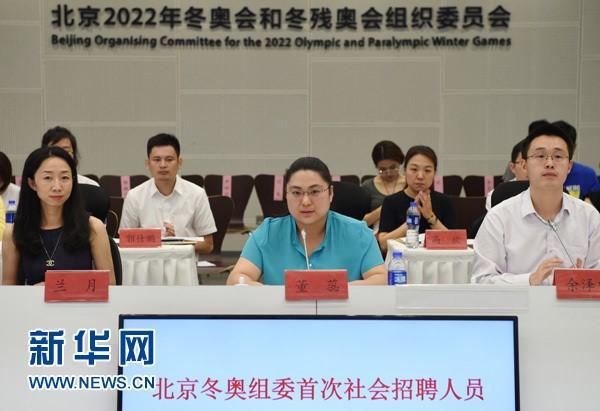 北京冬奥组委新入职员工代表董蕊(中)发言