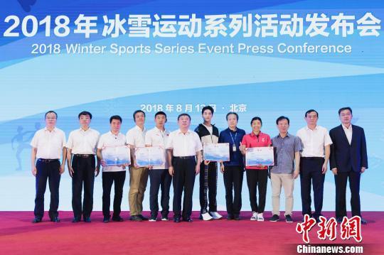 冰雪运动系列活动发布会召开 中国冰雪标识首次亮相