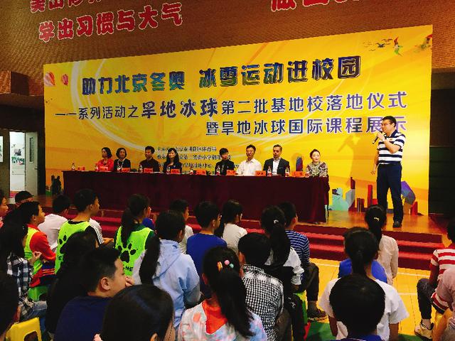 助力冰雪运动进校园 北京再添4所旱地冰球基地学校