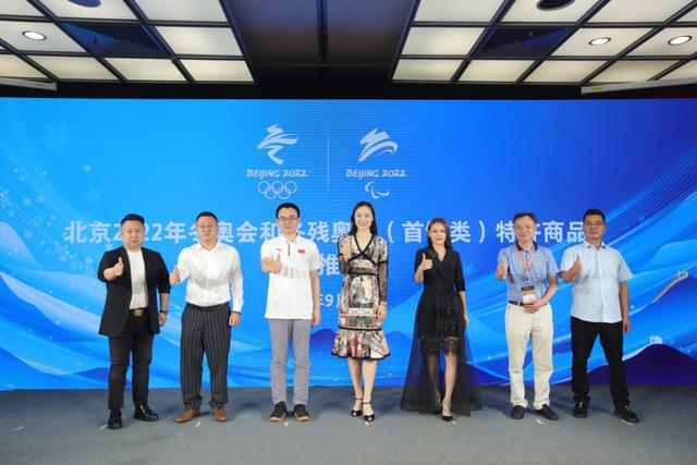 北京2022年冬奥会和冬残奥会首饰类特许商品新品推介会在深圳国际珠宝展召开