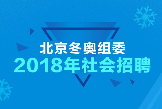 北京2022年冬奥会和冬残奥会组织委员会2018年面向社会招聘工作人员公告