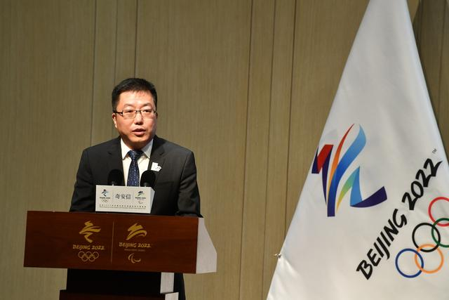Qi An Xin Announced As Official Cyber Security Service and Anti-Virus Software Sponsor of Beijing 2022