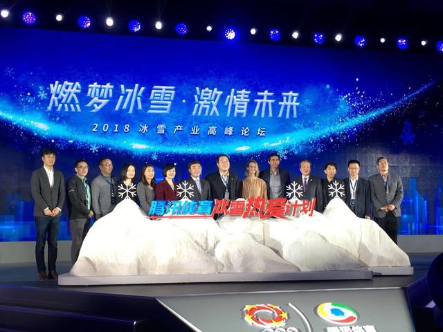 2018冰雪产业高峰论坛在京举行
