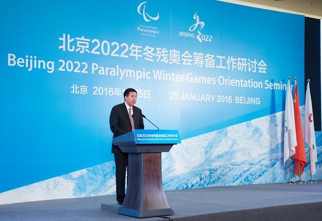北京2022年冬残奥会筹备工作研讨会在京举行